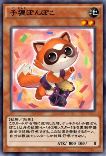 子狸ぽんぽこのカード画像