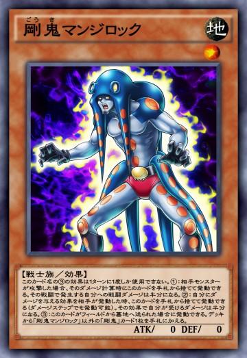 剛鬼マンジロックのカード画像