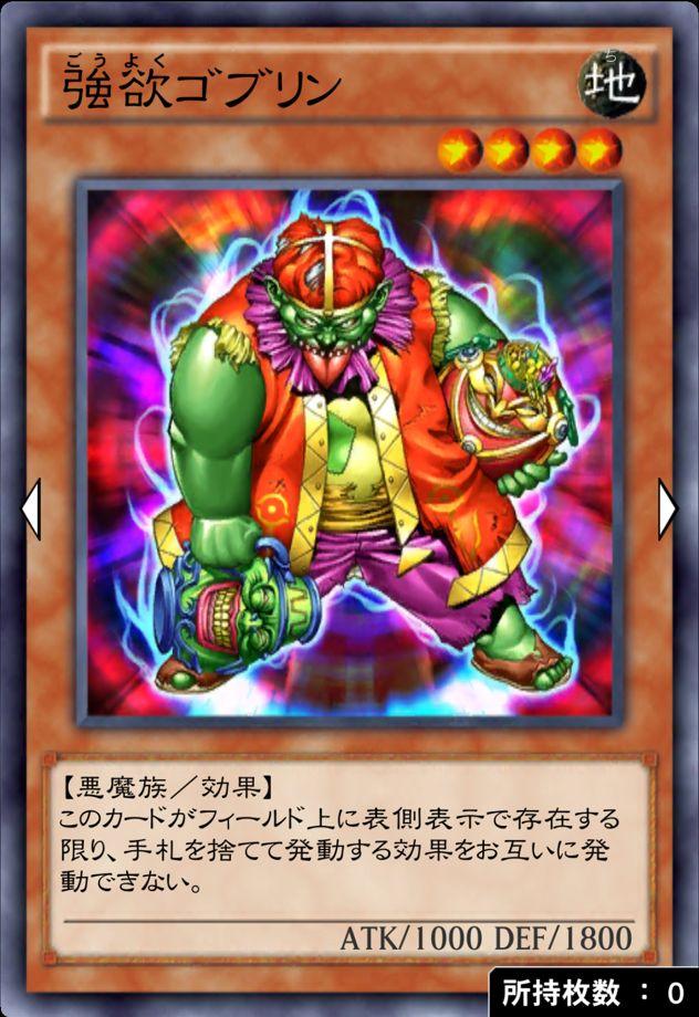強欲ゴブリンのカード画像