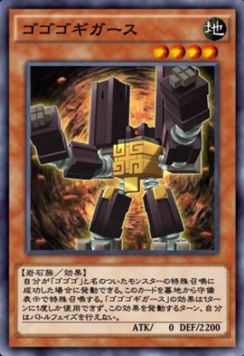 ゴゴゴギガースのカード画像