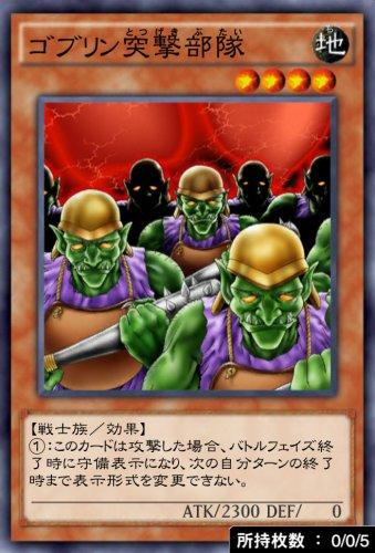 ゴブリン突撃部隊のカード画像