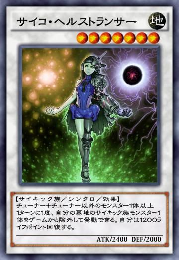 サイコ・ヘルストランサーのカード画像