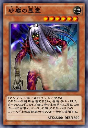 砂塵の悪霊のカード画像