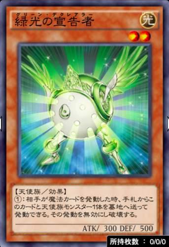 緑光の宣告者のカード画像