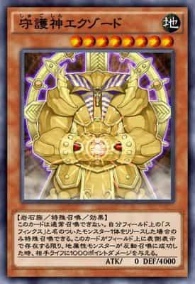 守護神エクゾードのカード画像