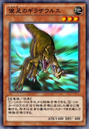 俊足のギラザウルスのカード画像