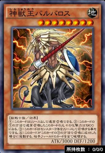 神獣王バルバロスのカード画像