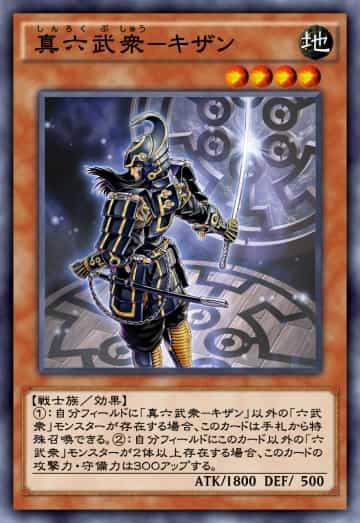 真六武衆-キザンのカード画像