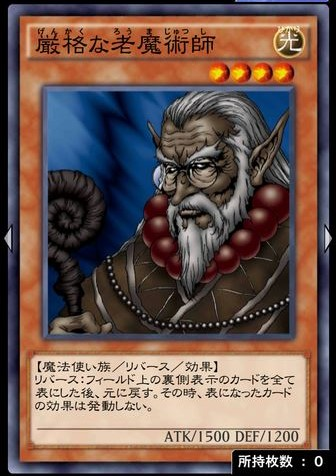 厳格な老魔術師のカード画像