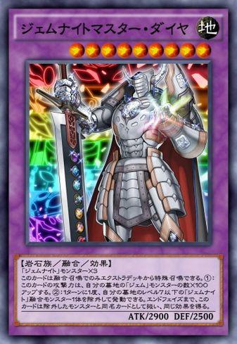 ジェムナイトマスター・ダイヤのカード画像