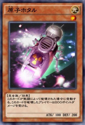 原子ホタルのカード画像
