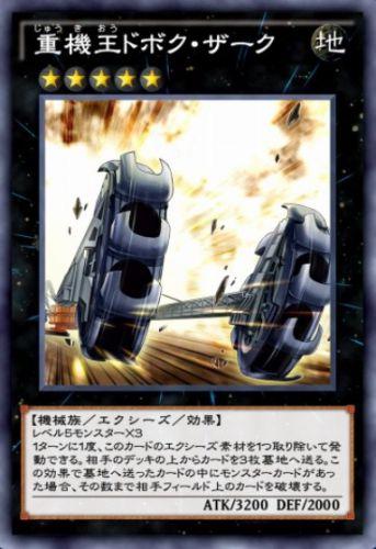 重機王ドボク・ザークのカード画像