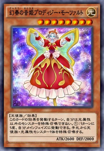 幻奏の音姫プロディジー・モーツァルトのカード画像