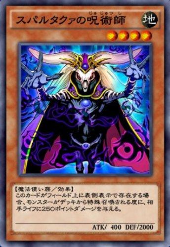 スパルタクァの呪術師のカード画像