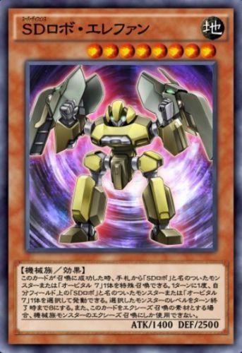 SDロボ・エレファンのカード画像