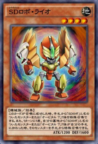 SDロボ・ライオのカード画像