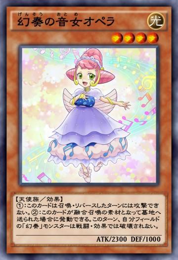 幻奏の音女オペラのカード画像
