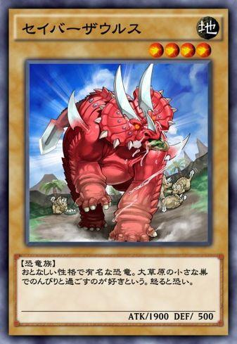 セイバーザウルスのカード画像