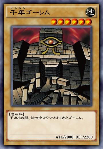 千年ゴーレムのカード画像