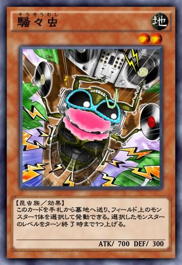 騒々虫のカード画像