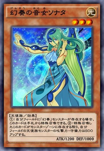 幻奏の音女ソナタのカード画像