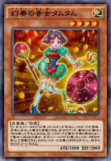 幻奏の音女タムタムのカード画像
