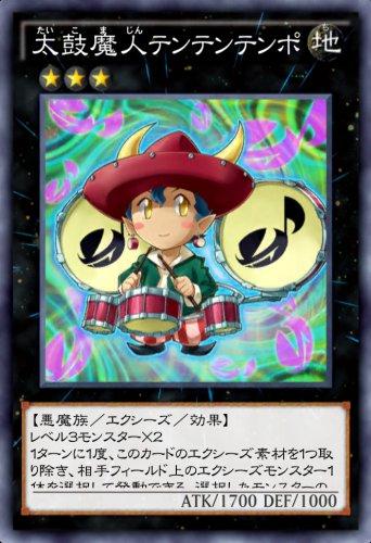 太鼓魔人テンテンテンポのカード画像