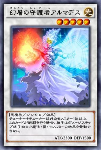 幻層の守護者アルマデスのカード画像