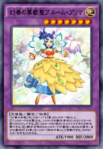 幻奏の華歌聖ブルーム・プリマのカード画像