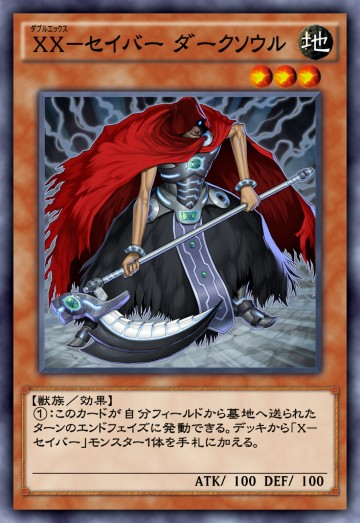 XX-セイバー ダークソウルのカード画像
