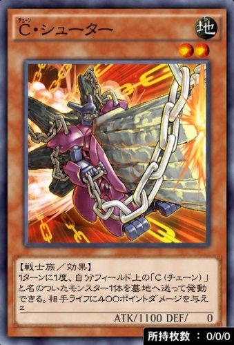 C・シューターのカード画像