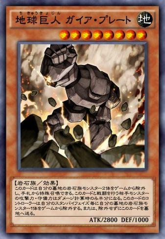地球巨人 ガイア・プレートのカード画像