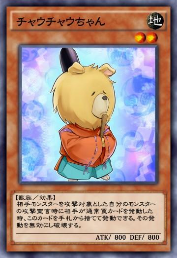 チャウチャウちゃんのカード画像