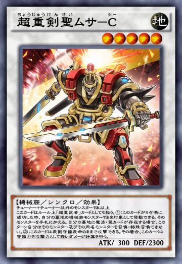 超重剣聖ムサ-Cのカード画像