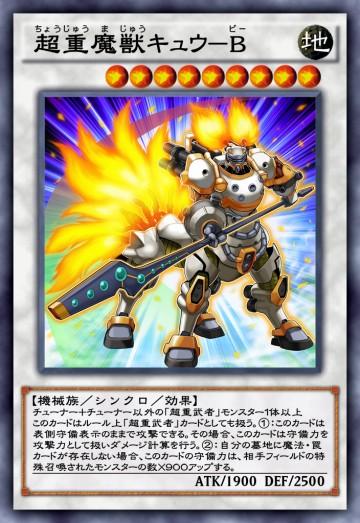 超重魔獣キュウ-Bのカード画像