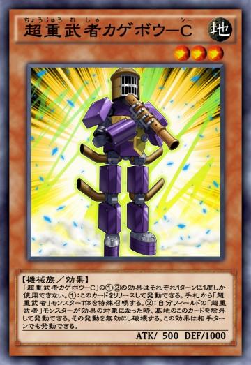 超重武者カゲボウ-Cのカード画像