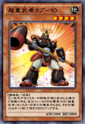 超重武者カブ-10のカード画像
