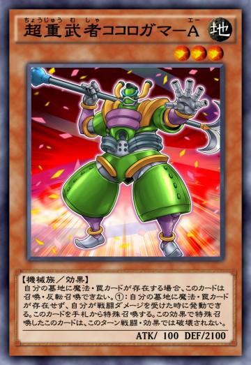 超重武者ココロガマ-Aのカード画像
