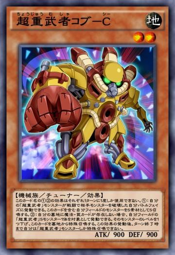 超重武者コブ-Cのカード画像