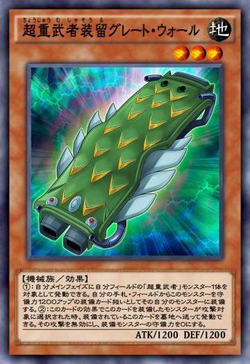 超重武者装留グレート・ウォールのカード画像