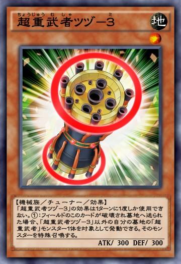 超重武者ツヅ-3のカード画像