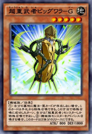 超重武者ビッグワラ-Gのカード画像