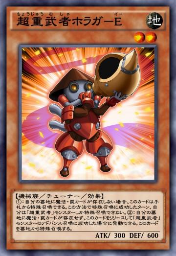 超重武者ホラガ-Eのカード画像