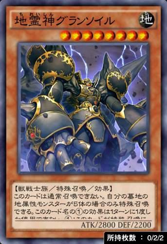 地霊神グランソイルのカード画像