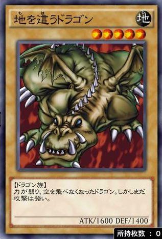 地を這うドラゴンのカード画像