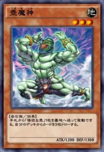 壺魔神のカード画像