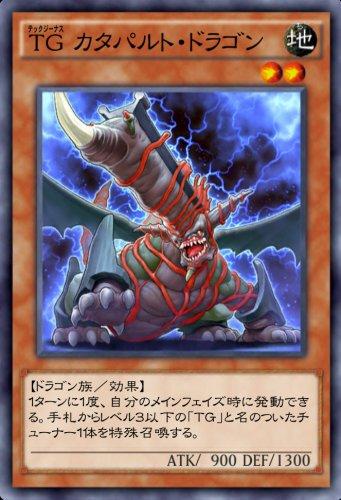 TG カタパルト・ドラゴンのカード画像