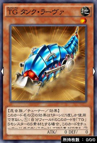 TG タンク・ラーヴァのカード画像