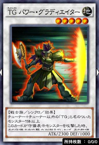TG パワー・グラディエイターのカード画像