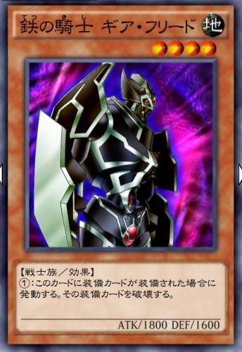 鉄の騎士 ギア・フリードのカード画像